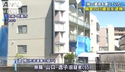 大阪市門真市マンション女性死体遺棄事件.jpg