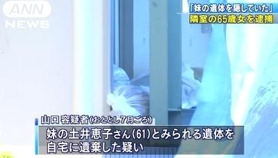 大阪市門真市マンション女性死体遺棄事件1.jpg