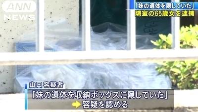 大阪市門真市マンション女性死体遺棄事件3.jpg
