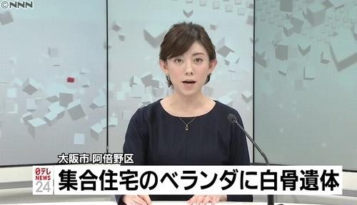 大阪市阿倍野区マンション女性白骨遺体事件.jpg