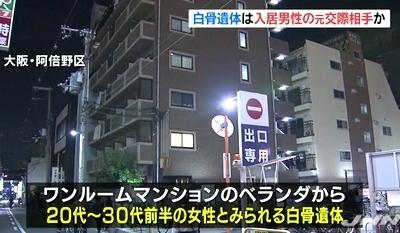 大阪市阿倍野区マンション女性白骨遺体事件1.jpg