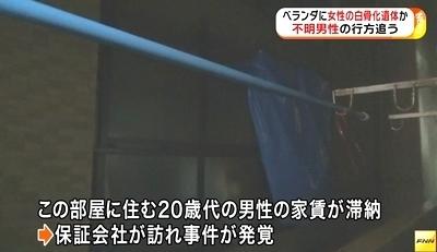 大阪市阿倍野区マンション女性白骨遺体事件2.jpg