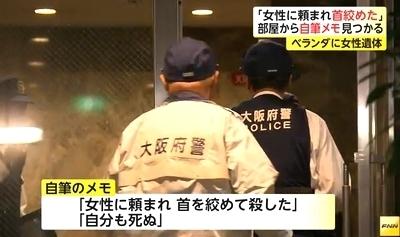 大阪市阿倍野区マンション女性白骨遺体事件5.jpg