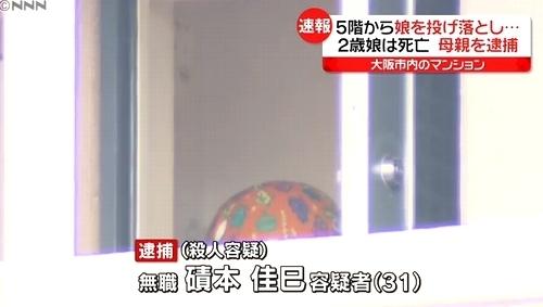 大阪府住吉区2歳娘マンション5階から投げ殺す.jpg