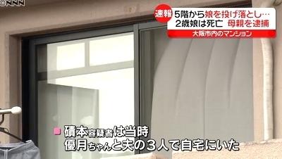 大阪府住吉区2歳娘マンション5階から投げ殺す2.jpg