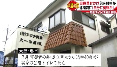 大阪府堺市会社社長殺人偽装事件2.jpg