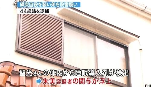 大阪府堺市会社社長殺人偽装事件3.jpg