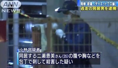 大阪府堺市母娘殺人殺傷事件2.jpg