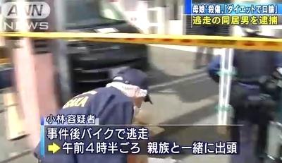 大阪府堺市母娘殺人殺傷事件4.jpg