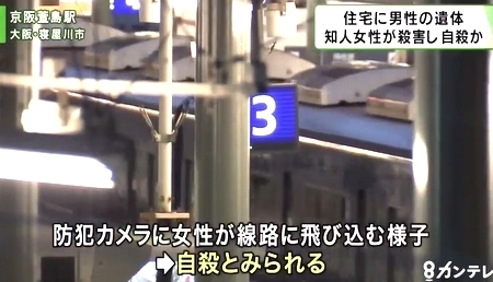 大阪府寝屋川市男性殺害し女性自殺1.jpg