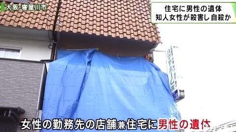 大阪府寝屋川市男性殺害し女性自殺2.jpg