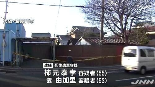 大阪府寝屋川市長女監禁殺人1.jpg