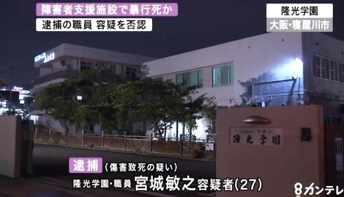 大阪府寝屋川市障害者施設暴行致死1.jpg