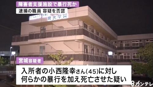 大阪府寝屋川市障害者施設暴行致死2.jpg