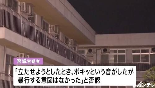 大阪府寝屋川市障害者施設暴行致死4.jpg