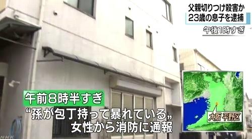 大阪府平野区父親殺人事件息子逮捕.jpg