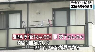大阪府平野区父親殺人事件息子逮捕1.jpg