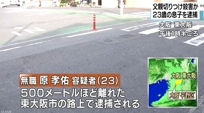 大阪府平野区父親殺人事件息子逮捕3.jpg