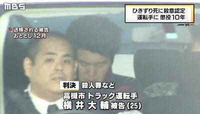 大阪府摂津市交通死亡引きずり殺人.jpg
