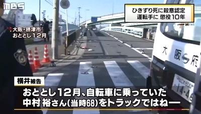 大阪府摂津市交通死亡引きずり殺人1.jpg