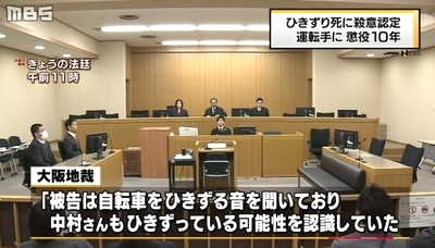 大阪府摂津市交通死亡引きずり殺人3.jpg