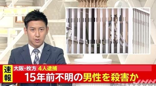 大阪府枚方市15年前男性殺人.jpg