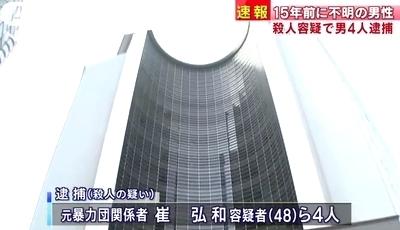 大阪府枚方市15年前男性殺人0.jpg