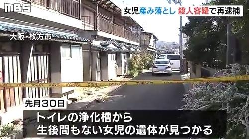 大阪府枚方市トイレ新生児産み落とし殺人.jpg