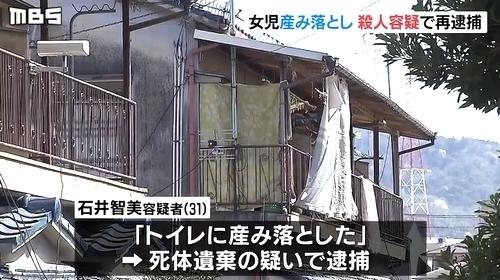 大阪府枚方市トイレ新生児産み落とし殺人1.jpg