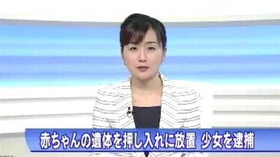 大阪府箕面市19歳女流産死体遺棄事件.jpg
