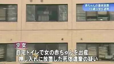 大阪府箕面市19歳女流産死体遺棄事件2.jpg