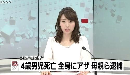大阪府箕面市4歳男児集団暴行虐待死.jpg