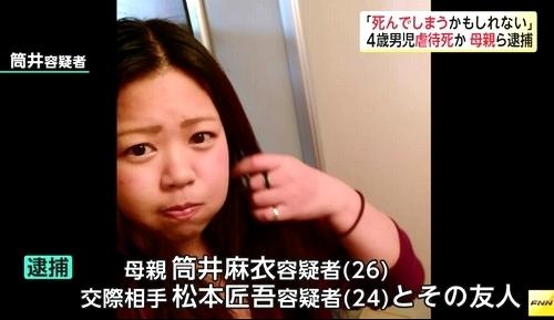 大阪府箕面市4歳男児集団暴行虐待死1.jpg