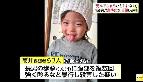 大阪府箕面市4歳男児集団暴行虐待死2.jpg