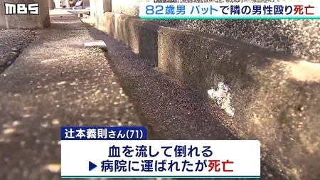 大阪府茨木市男性バット撲殺事件1.jpg
