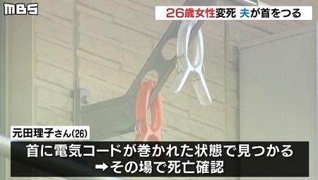 大阪府豊中市集合住宅26歳妻殺人事件1.jpg