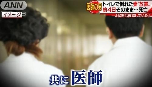 奈良県奈良市で倒れた妻を放置死1.jpg