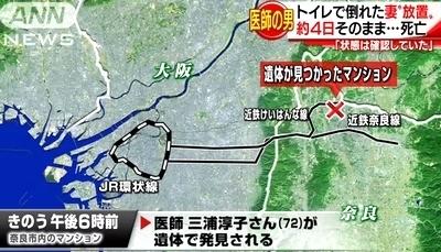 奈良県奈良市で倒れた妻を放置死2.jpg