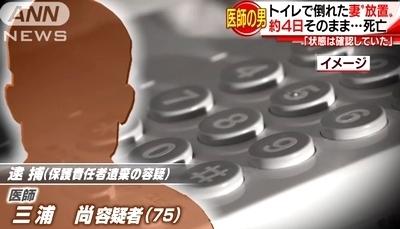 奈良県奈良市で倒れた妻を放置死3.jpg