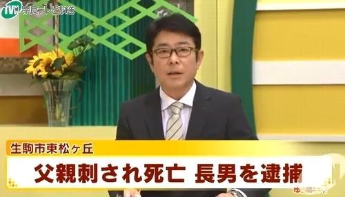 奈良県生駒市父親殺人事件.jpg