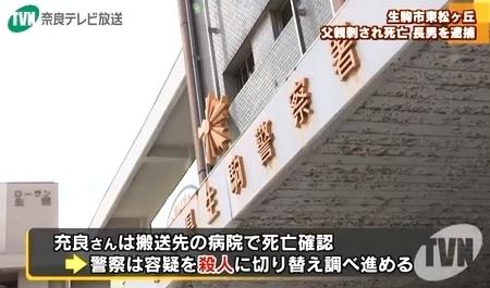 奈良県生駒市父親殺人事件5.jpg