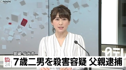 宮城県仙台市7歳男児殺人事件.jpg