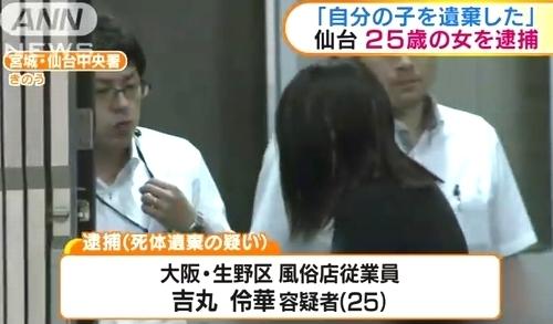 宮城県仙台市乳児3死体遺棄で大阪市の女逮捕1.jpg