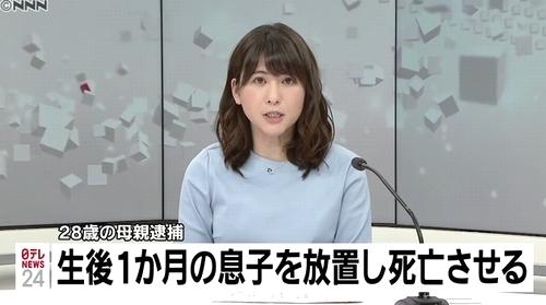 宮城県仙台市乳児餓死で母逮捕.jpg