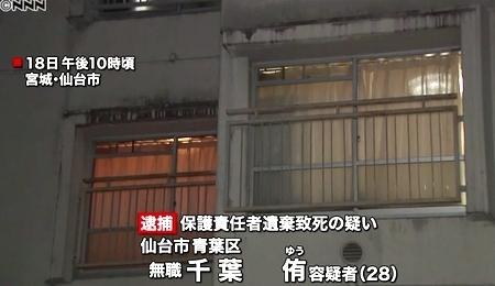 宮城県仙台市乳児餓死で母逮捕1.jpg