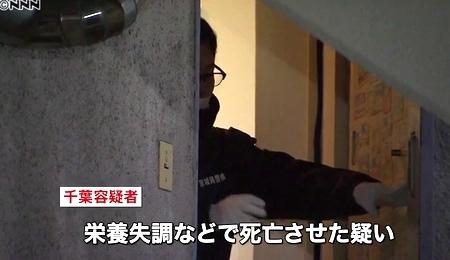 宮城県仙台市乳児餓死で母逮捕3.jpg