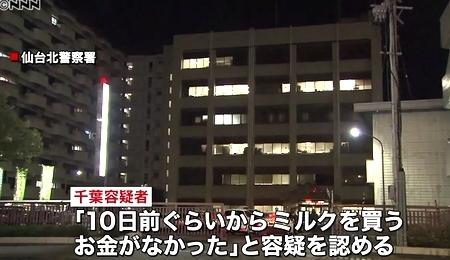 宮城県仙台市乳児餓死で母逮捕4.jpg