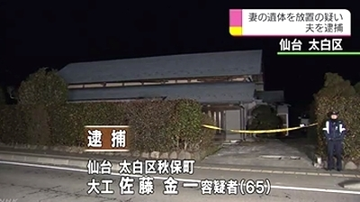 宮城県仙台市秋保町の妻殺害死体遺棄1.jpg