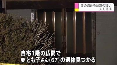 宮城県仙台市秋保町の妻殺害死体遺棄2.jpg