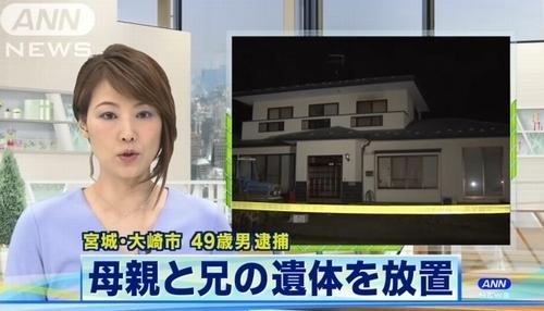 宮城県大崎市母子2人変死体事件.jpg